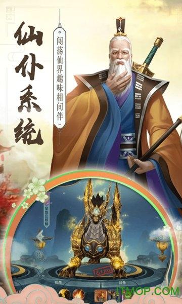 九天青云传官方版 v1.3.6 安卓版 1