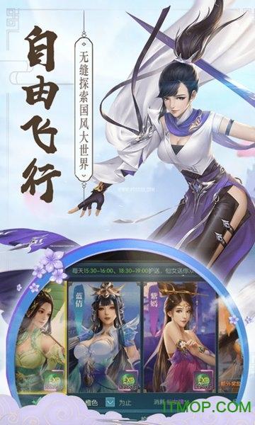 九天青云传官方版 v1.3.6 安卓版 3