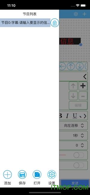 瑞合信plus软件手机控制 v8.0.32 安卓版 0