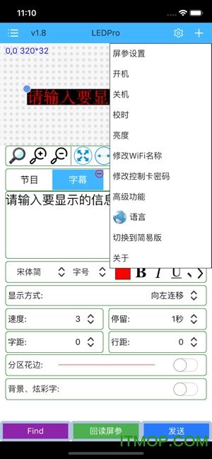 瑞合信plus软件手机控制 v8.0.32 安卓版 1