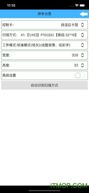 瑞合信plus软件手机控制 v8.0.32 安卓版 2