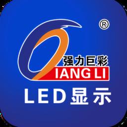 强力巨彩LED显示软件