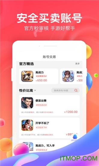 66手游尊享版苹果 v4.4.0 iPhone版 0