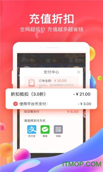 66手游尊享版苹果 v4.4.0 iPhone版 2