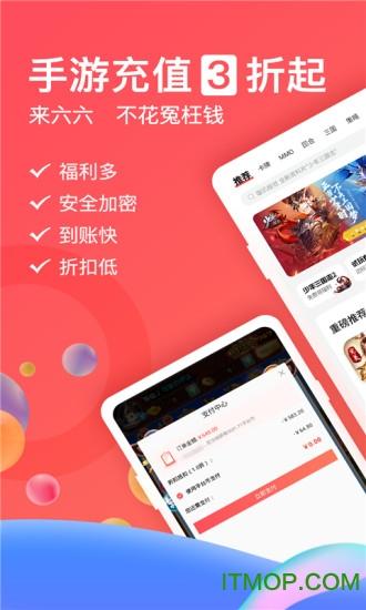 66手游尊享版ios下载