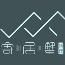寄居蟹旅行app