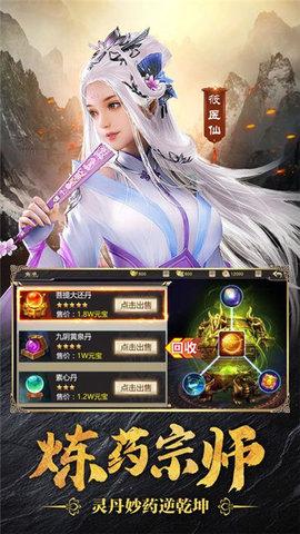 斗帝归来 v1.3.6 安卓版 3