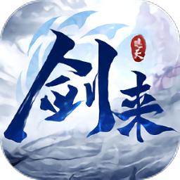 剑来遮天onlinev1.3.6 安卓版