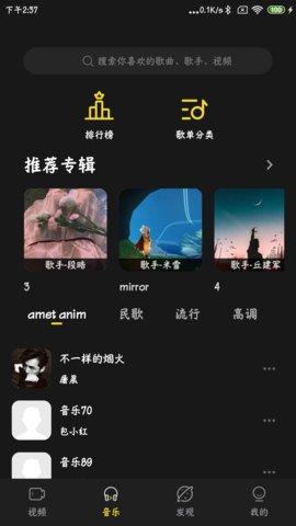 涯悠音乐 v1.0.11 安卓版 0