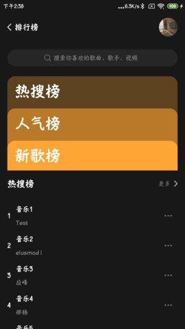 涯悠音乐 v1.0.11 安卓版 2