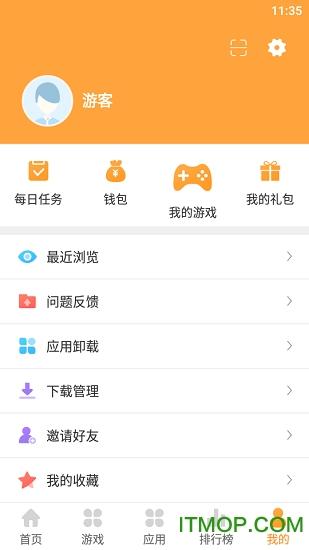 2345游戏盒子手机版 v2.2.1 安卓版 2