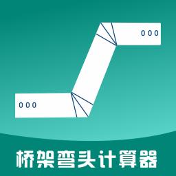桥架弯头计算器离线版