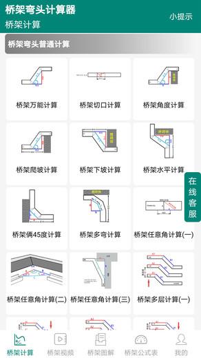 桥架弯头计算器离线版 v5.3 安卓版 0
