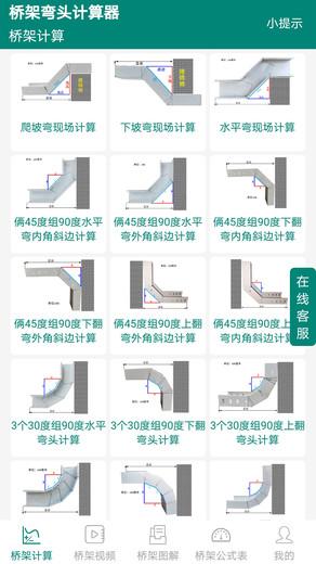 桥架弯头计算器离线版 v5.3 安卓版 1