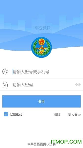 平安莒县视频监控 v1.21 安卓版 0