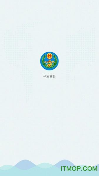 平安莒县视频监控 v1.21 安卓版 1