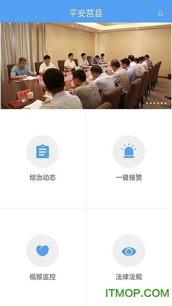 平安莒县视频监控app