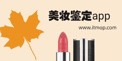 美妆鉴定app
