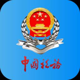 河北税务app最新版v3.0.8 安卓版