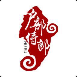 户部侍郎v1.0.2 安卓版