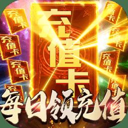 剑笑九州送充送百抽v1.0.0 安卓版