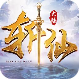 斩仙大陆v1.3.7 安卓版