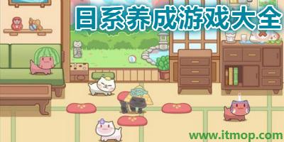 日系养成游戏