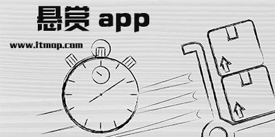 悬赏app