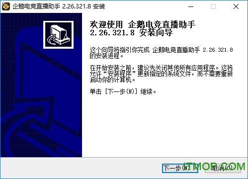 企鹅电竞直播助手内测版本 v2.26.321.8 beta 官方pc版 0