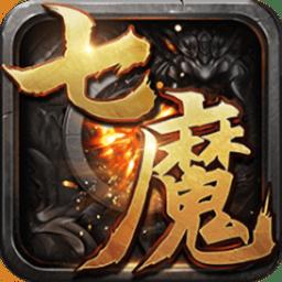 七魔游戏v3.0 安卓版