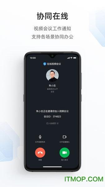 浙政钉ios版 v2.2.6 官方iphone版 0