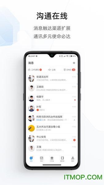 浙政钉ios版 v2.2.6 官方iphone版 2