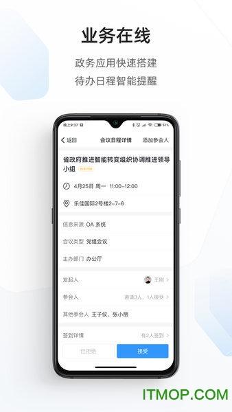 浙政钉ios版 v2.2.6 官方iphone版 3
