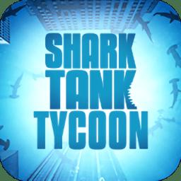 鲨鱼坦克大亨游戏