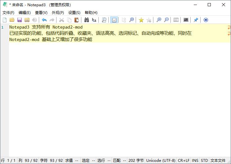 Notepad3中文32位/64位�G色版 v5.20.915.1 最新版 1