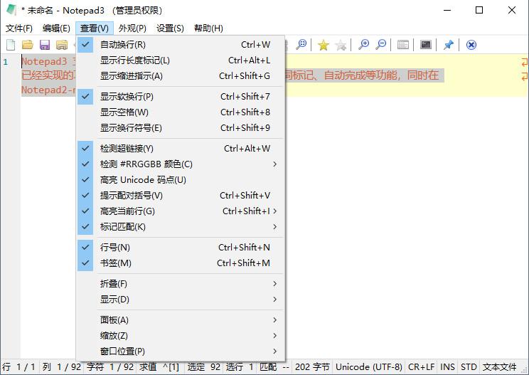 Notepad3中文32位/64位�G色版 v5.20.915.1 最新版 2
