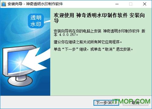 神奇透明水印设计软件 v4.0.0.257 官方版 0