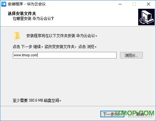 华为云会议电脑版