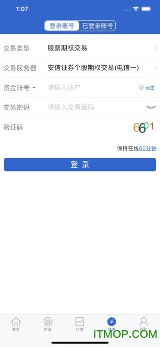 安信证券汇点期权 v5.3.60.0 安卓版 0