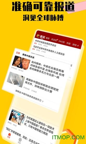 搜狐新�手�C版客�舳� v6.5.4 安卓版 0