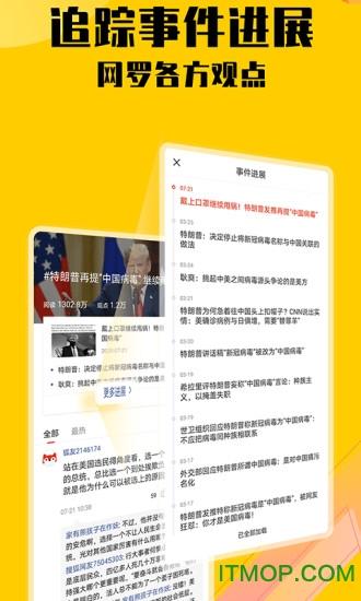搜狐新�手�C版客�舳� v6.5.4 安卓版 3