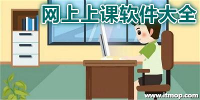 网上上课app