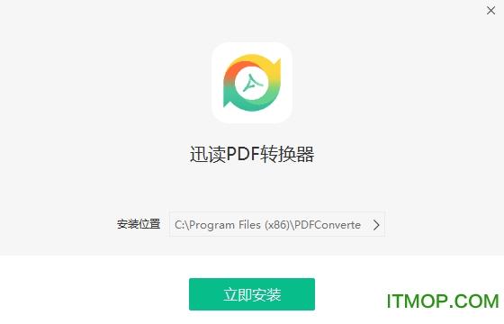 迅�xPDF�D�Q器��I版 v1.0.0.7 官方版 0