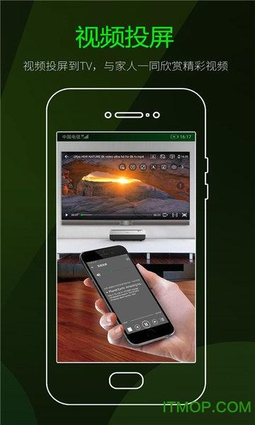 快码万能播放器app v2.6.1 安卓版 1