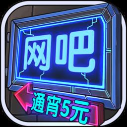 网吧模拟器通宵五元中文版