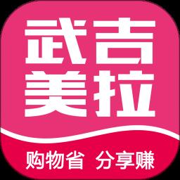 武吉美拉app