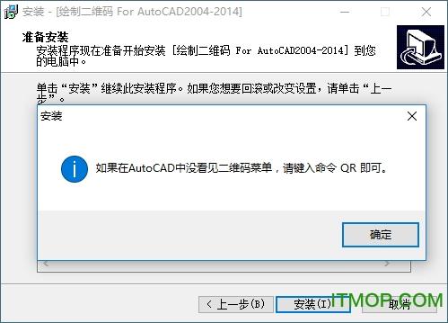 cad二维码生成器插件下载
