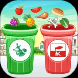 垃圾分类模拟投放小游戏