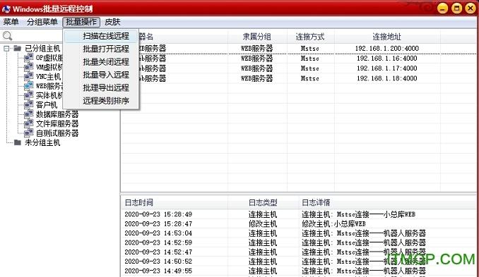 Windows远程桌面批量管理器 v2.0.0 绿色版 0