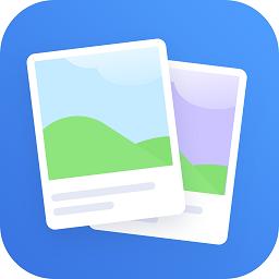 手机相册管家app